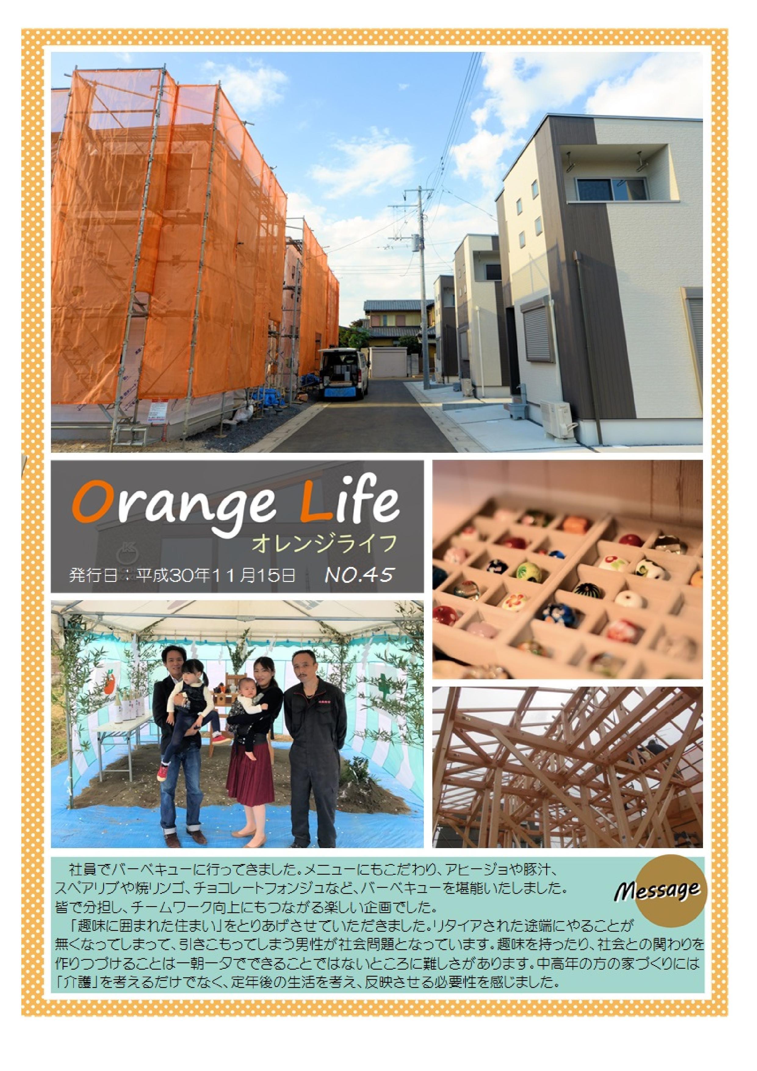 オレンジLIFE1ページ