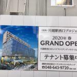 川越駅西口は開発中です。