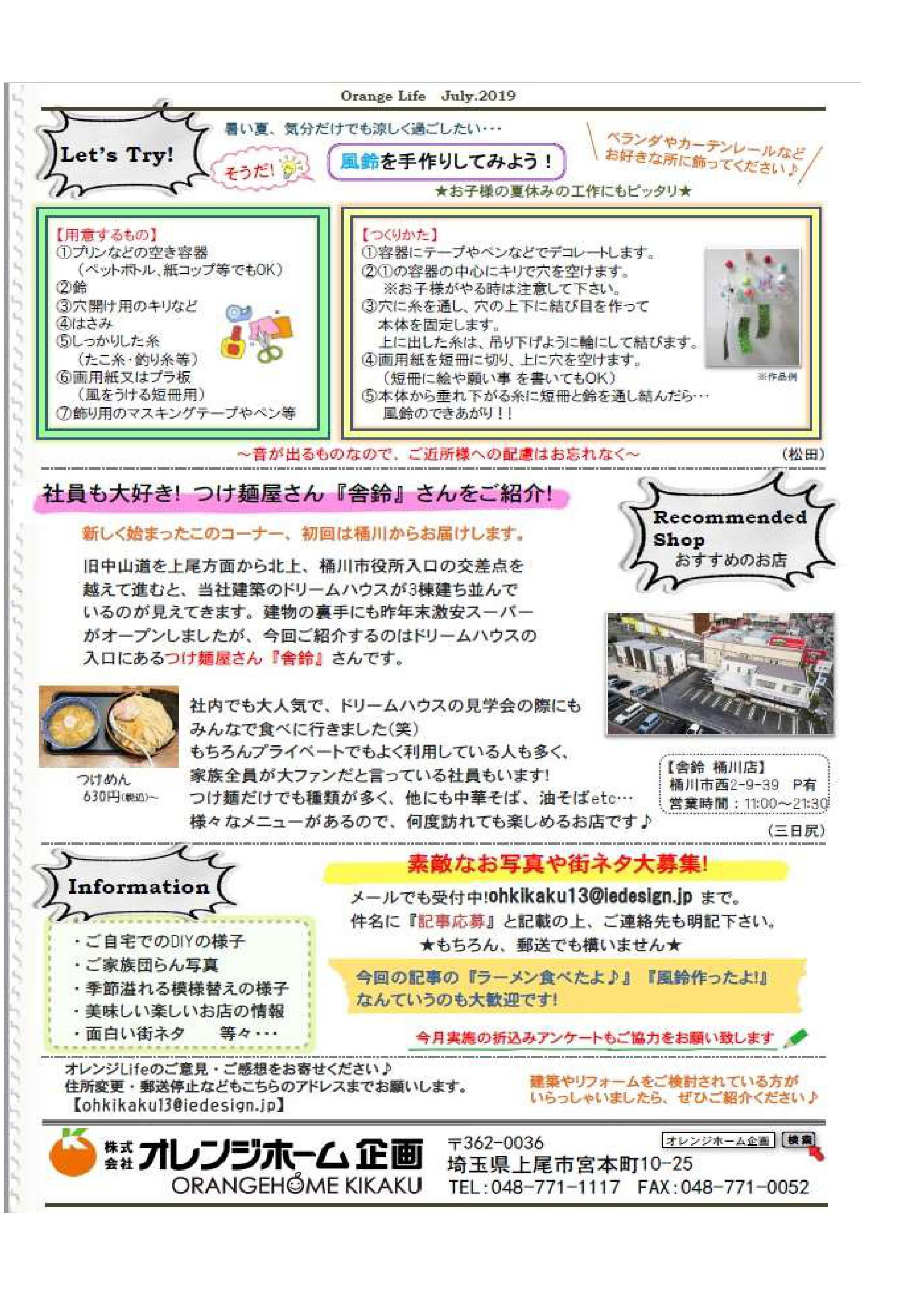 オレンジLIFE4ページ