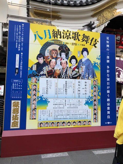 歌舞伎観劇へ♪