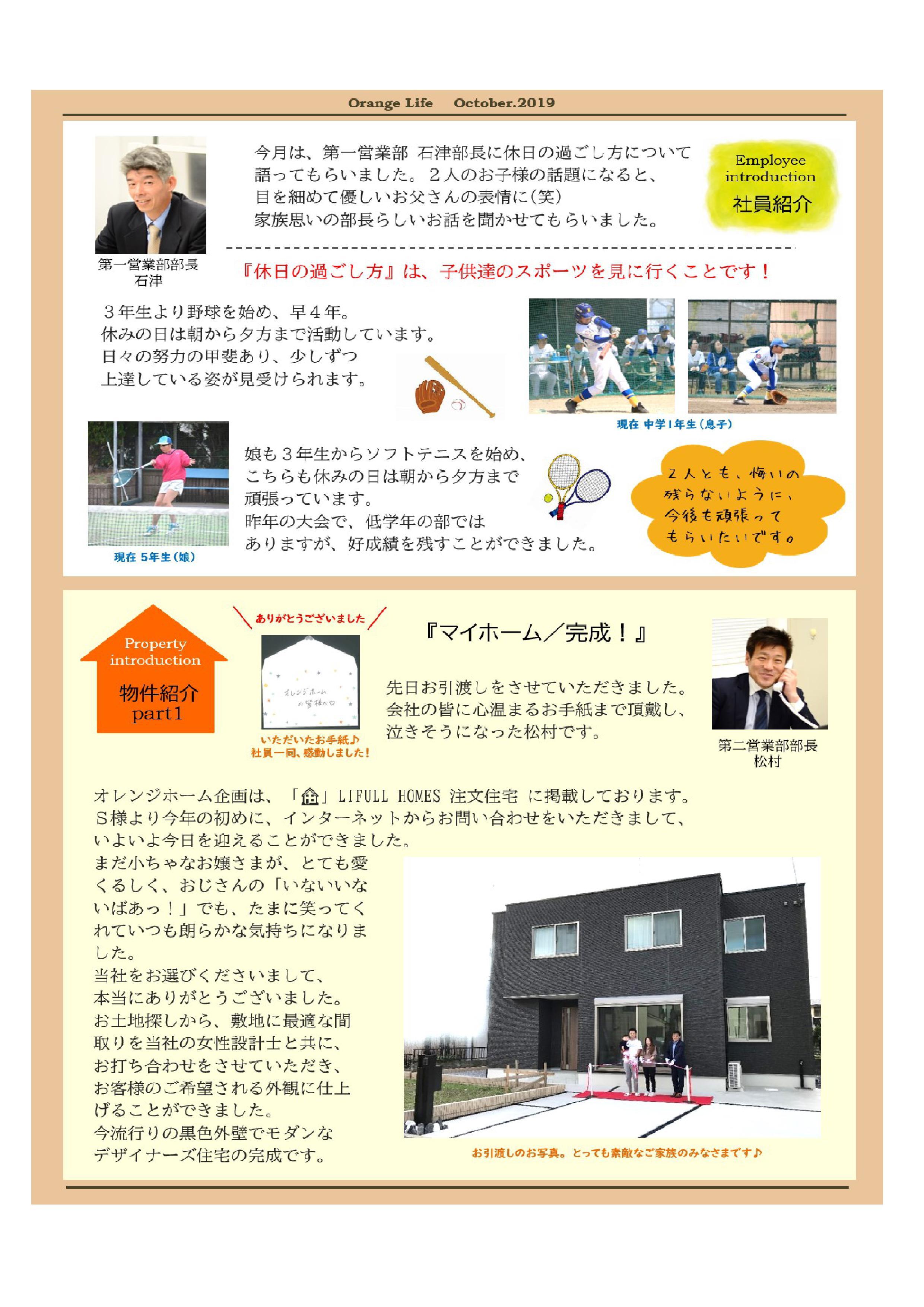 オレンジLIFE2ページ