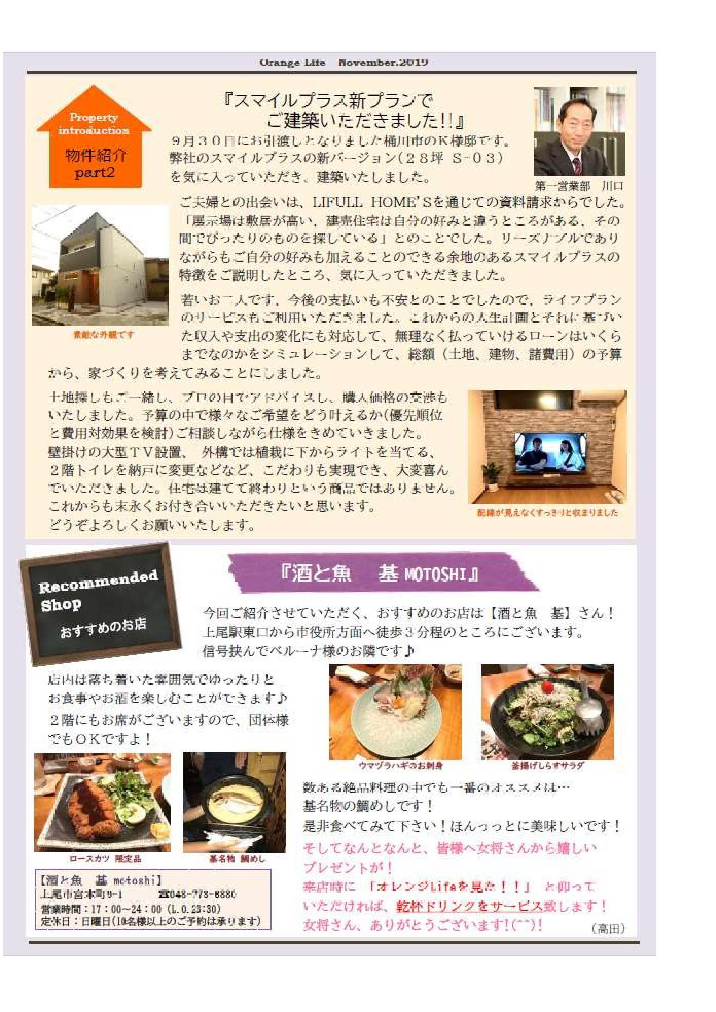 オレンジLIFE3ページ