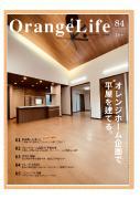 オレンジLIFE最新号