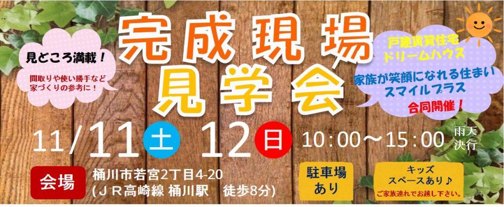 11/11(土)・12(日)月々5万円支払い~の家づくりスマイルプラス完成見学会開催!