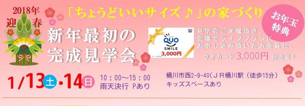1/13(土)・14(日)戸建賃貸住宅ドリームハウス完成見学会開催!