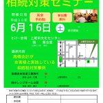 6月16日(土) 相続対策セミナー開催!