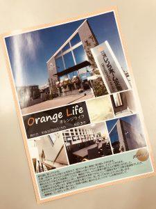 『オレンジLIFE』リニューアルしました。